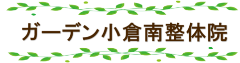 三ヶ月以上続く腰痛に特化した整体 北九州市のガーデン小倉南整体院