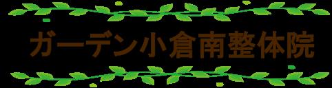 三ヶ月以上続く腰痛と肩こりに特化した整体 北九州市のガーデン小倉南整体院