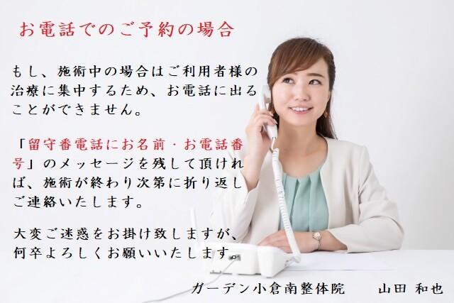 電話予約の注意事項